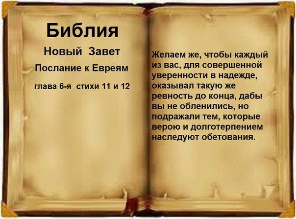 Лучший стих из библии