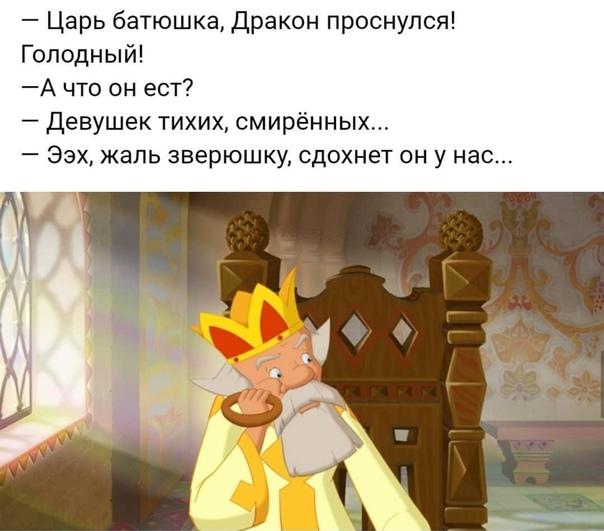 Картинка царь батюшка