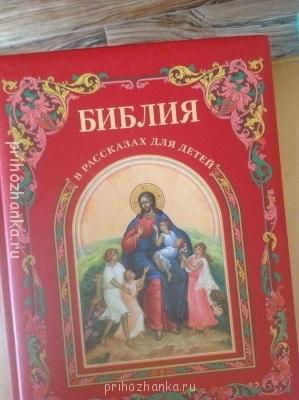 Как рассказать ребенку о Библии? - image.jpg