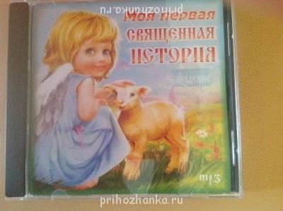 Как рассказать ребенку о Библии? - image (3).jpg