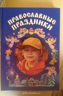 Как рассказать ребенку о Библии? - image (6).jpg