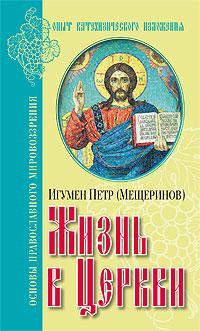 Книжный шкаф - zhizn_v_cerkvi.jpg