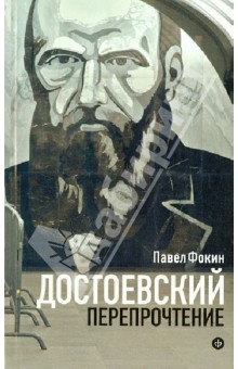 Книжный шкаф - Достоевский.jpg