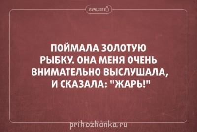 Из ВКонтактика с приветиком  - рыбка.jpg