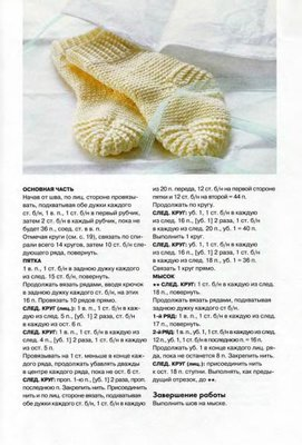 Вязание крючком - 73.jpg