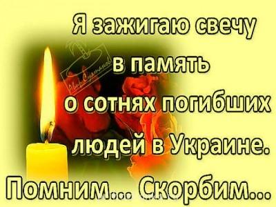 Молитва о мире в Украине - в память.jpg