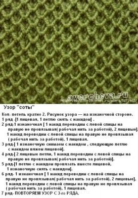 Копилка узоров спицами - 106833409_large_uzor_427.jpg