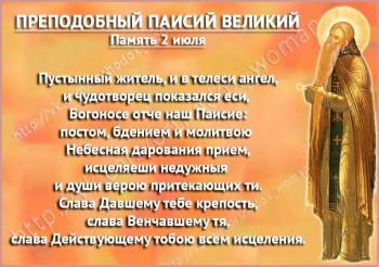 Святые, чтимые нынче - Tvi0bEcxcPk.jpg