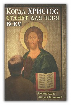 Книжный шкаф - kogda_Hristos_stanet_vsem_enl.jpg