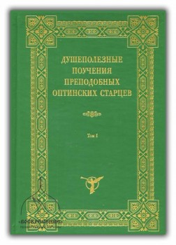 Книжный шкаф - Dyshepoleznie_poycheniya_prepodobnix_optinskix_startsev_enl.jpg