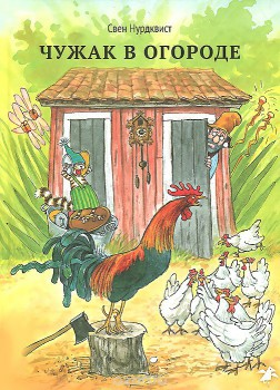 А что Дед Мороз принесет вашим деткам? - чужак в огороде.jpg