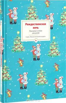 А что Дед Мороз принесет вашим деткам? - рождественская ночь.jpg