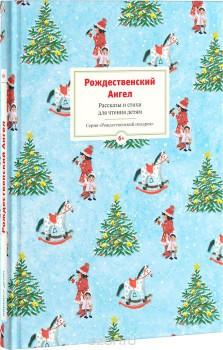 А что Дед Мороз принесет вашим деткам? - рождественский ангел.jpg