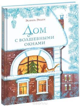 А что Дед Мороз принесет вашим деткам? - дом с волшебными окнами.jpg