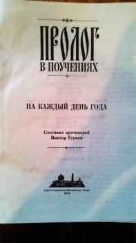 Православная литература - P_20160302_175532.jpg