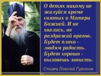 Изречения Святых отцов и учителей Церкви - dNKkG6yARSw.jpg