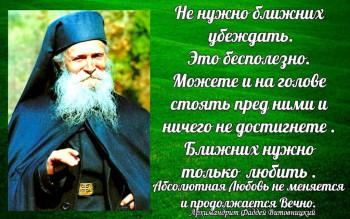 Изречения Святых отцов и учителей Церкви - a036dc8b0ab34e93a100f7a23d2d6989.jpeg