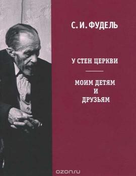Православная литература - 1004743295.jpg