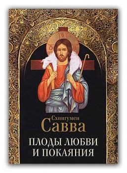 Книжный шкаф - Plodi_lubvi_i_pokayaniya_enl.jpg