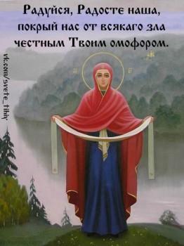 С праздником Покрова Пресвятой Богородицы - Покров 1.jpg