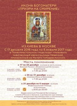 Золотая моя Москва  - icona-Bogomatery-505x698.jpg