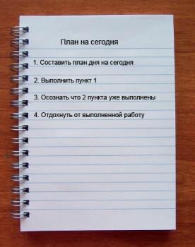 Тайм-менеджмент: планируем и успеваем - план_дня_plan_dniy.jpeg
