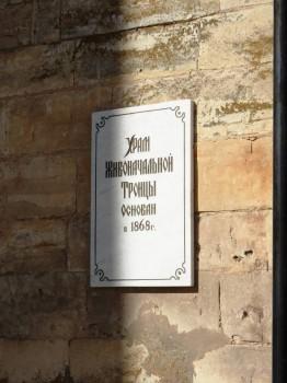 Церковь Живоначальной Троицы в Гусь-Железном - P9023626.JPG