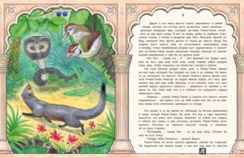 Книжная иллюстрация - image.jpg