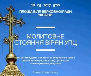 Молитва о мире в Украине - 18556207_1842597689392911_2589226008333180600_n.jpg