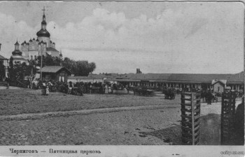 Чернигов Древний. Городские хроники - 66.jpg