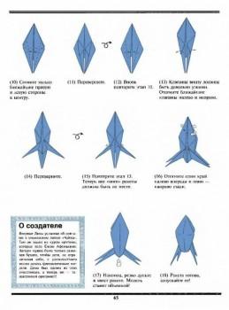 Оригами - 2.jpg