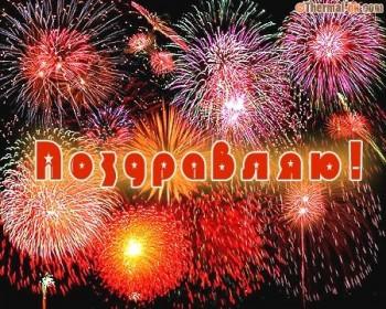 Поздравляем Прихожанка ру -- 7 лет вместе  - 1398167931-433.jpg