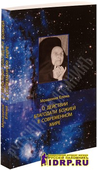Женские судьбы - o-deistvii-blagodati-bozhiei-v-sovremennom-mire-b6885.jpeg