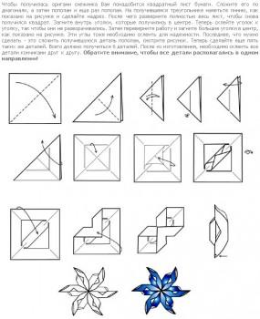 Оригами - origami-novomu-godu-snezhinki.jpg