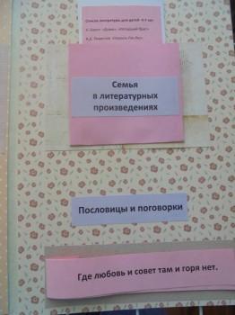 Скрапбукинг и все о нем - DSC04159.JPG