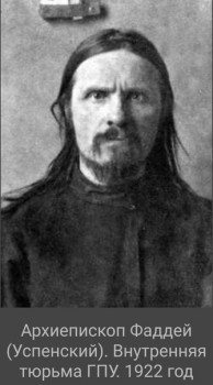 Собор новомучеников и исповедников Русской Церкви - 1546779423.jpg