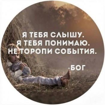 Душа болит из-за конфликта с мамой - 8c96daed835399c8df71d636cf396792--quotes-christian-inspiration.jpg
