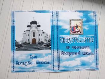 Праздники в воскресной школе - IMG_20190519_160059.jpg