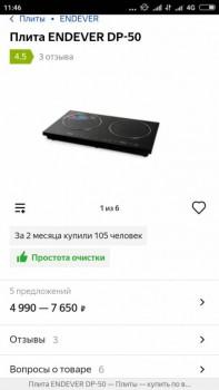 Индукционная плита - Screenshot_2019-08-16-11-46-17-583_com.yandex.browser.alpha.jpg