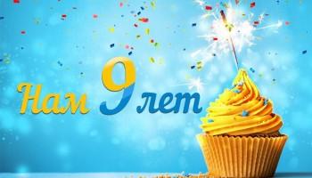 Поздравляем Нашей Прихожанке 9 лет  - 1555139485_9-let-pozdravleniya-rebenku-v-proze.jpg