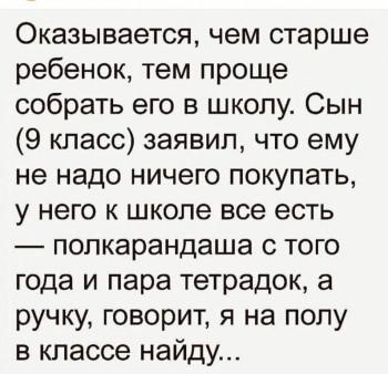 Из ВКонтактика с приветиком  - IMG_20190903_185737.jpg