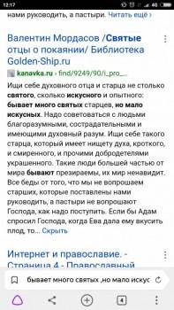 Бремя страстей - Screenshot_2019-09-08-12-17-38-488_com.yandex.browser.jpg