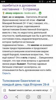 Бремя страстей - Screenshot_2019-09-08-12-18-22-388_com.yandex.browser.jpg