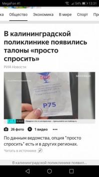 Из ВКонтактика с приветиком  - Screenshot_20190919-133130.jpg
