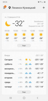 Поговорим о погоде - Screenshot_20210212-082643_Weather.jpg