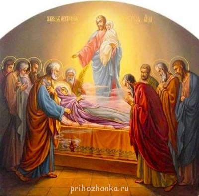 Поздравляю всех с праздником Успения Пресвятой Богородицы  - 0_956ce_573864a_XL.jpg