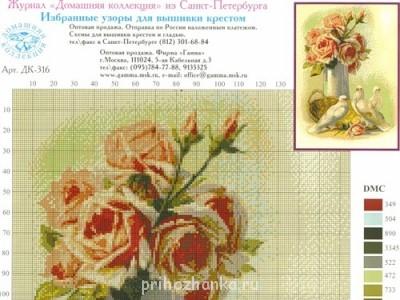 Цветы. Схемы вышивки - 0_20fa1_d5ed2bc3_L.jpg